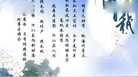 朗诵《水调歌头,明月几时有》 苏轼