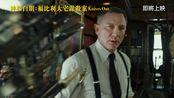 《神探白朗:福比利大宅謀殺案》(Knives Out) 電影預告aaaa