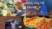 Weekly vlog 09/ 马德里篇/ Takos/ Bocadillo/ 太阳门广场/马约尔广场/普拉多博物馆