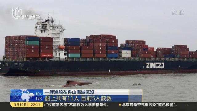 一艘渔船在舟山海域沉没:船上共有11人 目前5人获救