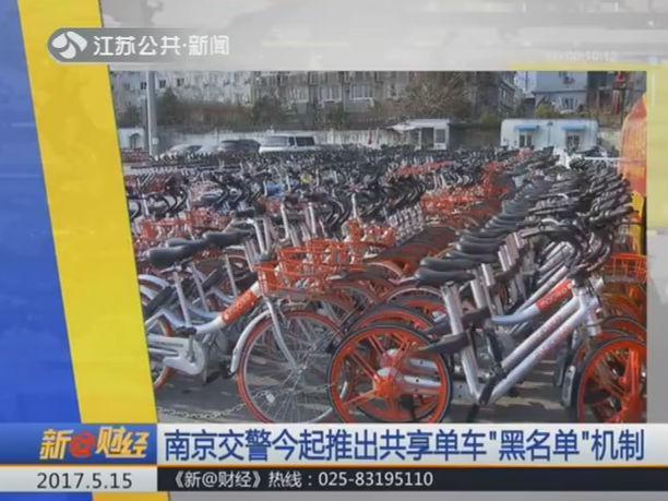 """南京交警5月15日起推出共享单车""""黑名单""""机制"""