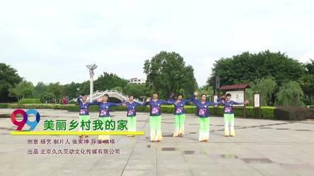 《美丽乡村我的家 表演 团队版》康悦舞蹈队
