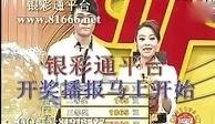 最新中国福利彩票双色球开奖视频在线观看