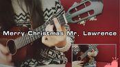 尤克里里暖声演绎 | Merry Christmas Mr. Lawrence | 圣诞快乐,劳伦先生 | 白熊版