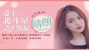 甜蜜先行!网剧《爱上北斗星男友》宣传曲《晴朗》MV