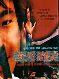 香港强奸奇案之割喉(恐怖片)
