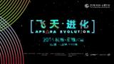 2016杭州·云栖大会集锦