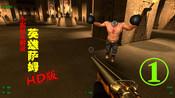 经典FPS射击游戏 重出江湖《英雄萨姆HD》第1期