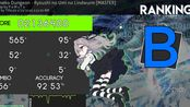 ryoushi umi no lindwurm [MASTER] 5x