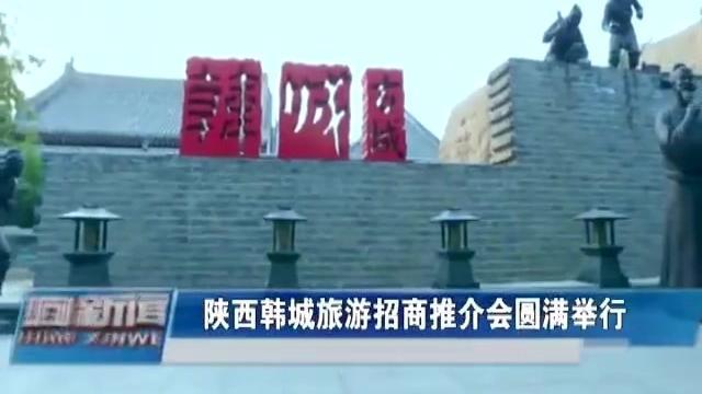 陕西韩城旅游招商推介会圆满举行