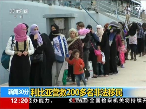 利比亚营救200多名非法移民