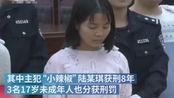 """18岁网红主播""""小辣椒""""获刑8年,只因为一首""""社会摇""""!"""