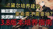 【崩坏3】3.8版本培养指南,黑希扩充+新角色幽兰黛尔培养建议!