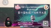 2015天翼飞Young校园好声音歌手大赛-上海赛区-ZYY070-王聪-风中有朵雨做的云