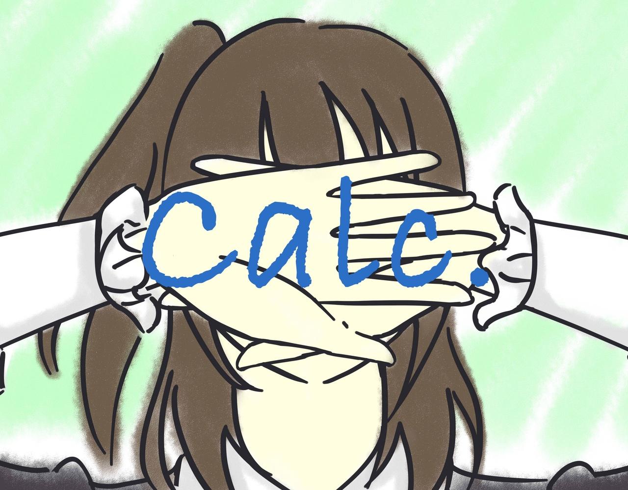 【Starlight】Calc. 无法计算的爱