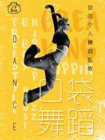 口袋舞蹈[2020]海报剧照