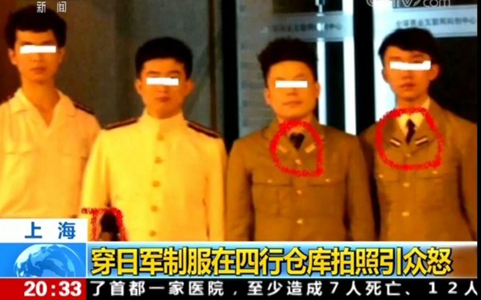 东方时空:穿日本军装照相引国人愤怒