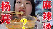 【瓦蓝吃播】杨国福麻辣烫+张亮麻辣烫=杨亮麻辣烫?大学附近杨亮麻辣烫便宜又美味!