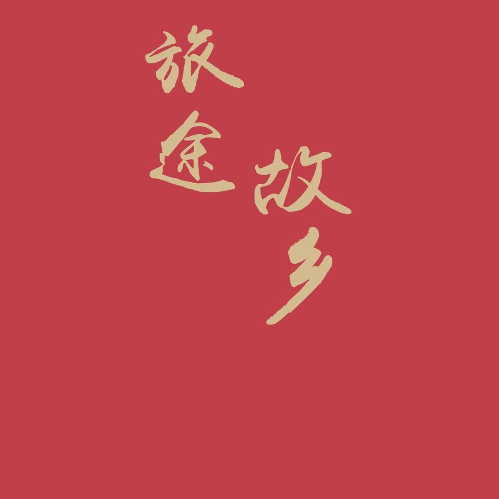 【将合】旅途·故乡(PV付)