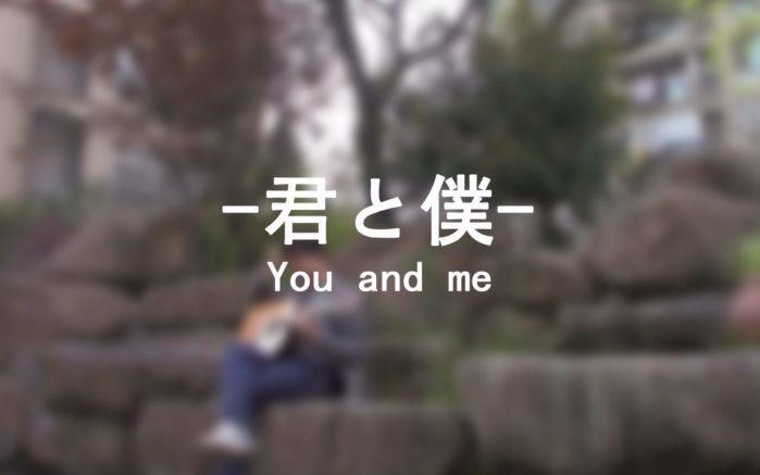 【吉他/指弹】君と僕 You and me.