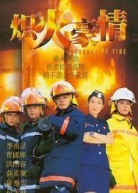 炽火豪情(剧情片)