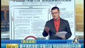 《重庆晨报》:男子手机流量1天跑1GB 投诉后获赔80元话费
