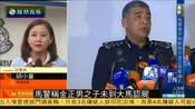 马警方否认刺杀金正男是恶作剧:嫌犯有策划