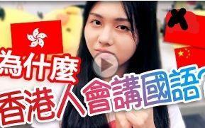 为什么香港人普通话很好?