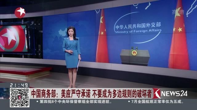 中国商务部:美应严守承诺 不要成为多变规则的破坏者