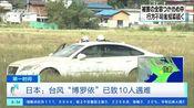 """[第一时间]日本:台风""""博罗依""""已致10人遇难"""