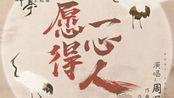 周深|《愿得一心人》官方MV 电视《鹤唳华亭》主题曲 白头不相离