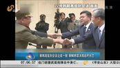 朝韩高级别会谈达成一致 朝鲜将取消准战时状态