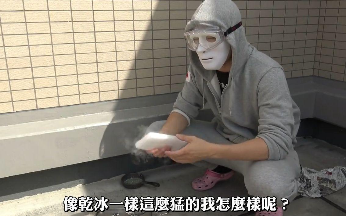 『拉斐爾』【中文字幕】超危險!融化的鉛V.S.最強乾冰,超高溫和超低溫的對決