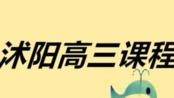 海州讲坛 沭阳如东中学网课2月8日高三