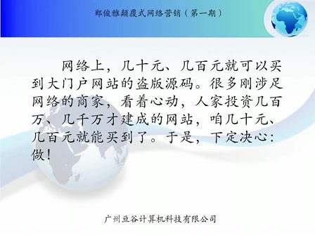 【郑俊雅课程】实战网上谈生意教程