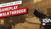 [IGN首发]半条命/半衰期:爱莉克斯(Half life:Alyx)13分钟演示开发者注释版