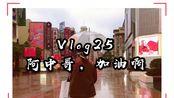 【大苗】vlog25 疫情的这一个月有感/中国加油/希望我们都能摘下口罩重拾笑容
