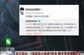 """四川巴中:""""蓝鲸死亡游戏""""现身 警方发布提醒 170517"""
