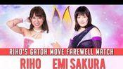 2019.07.02 Gatoh Move Japan Tour #438-里歩 vs. Emi Sakura