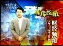 璀璨绽放:中国电影回顾之《第601个电话》 (2010-02-20)