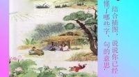 五年级语文微课视频《清平乐村居》