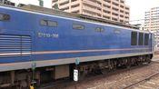 [YOUTUBE視頻網站轉載][EF510形電気機関車 貨物列車] 秋田駅にて