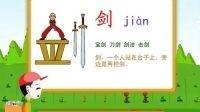 伞剑甜—sz小学一年级语文视频