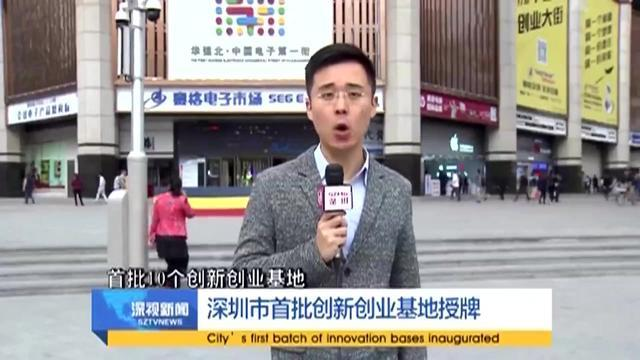 深圳市首批创新创业基地今天授牌