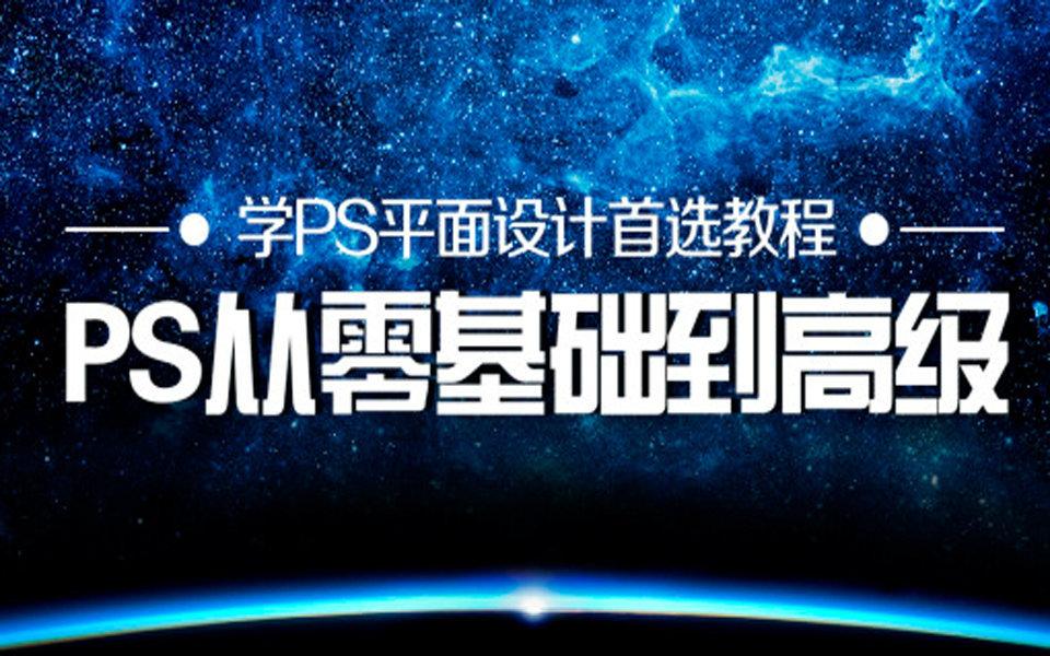 【全套】PS教程+Photoshop实战精品课程 林兆胜主讲