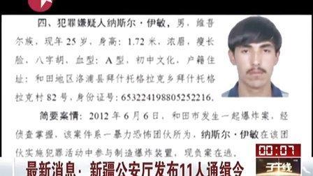 最新消息:新疆公安厅发布11人通缉令[子午线]