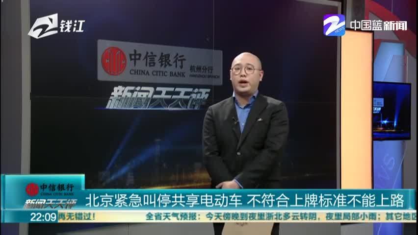 北京紧急叫停共享电动车 不符合上牌标准不能上路
