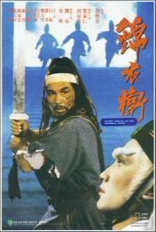 锦衣卫 1984版(动作片)