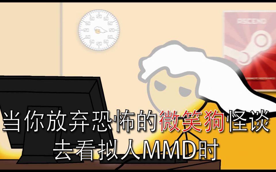 【淇鑫】当你放弃微笑狗去看拟人MMD.....