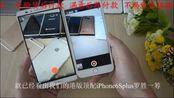 1iphone6s苹果6plus与苹果6splus功能演示对比评测苹果7 厦门